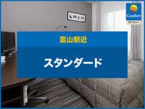 【スタンダードプラン】JR富山駅から徒歩2分◆<朝食&コーヒー無料>