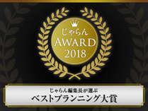 じゃらんアワード2018 ベストプランニング大賞受賞記念