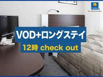 □☆【VOD&12時チェックアウト】★朝食&コーヒー無料