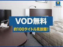 ■☆【VODフリー視聴OK】100ch以上見放題★朝食&コーヒー無料