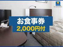 ◇☆【グルメカード2,000円分付】出張応援★朝食&コーヒー無料