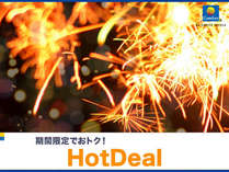 ●●※【8/23~9/4】HotDeal☆☆☆13days★17時イン◆朝食&珈琲サービス