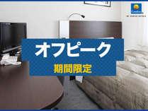 ●☆※【4/26~5/8】GWオフピーク★17時イン◆朝食&コーヒーサービス