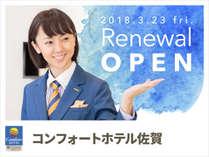 ◆2018年3月全室リニューアル◆