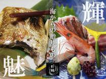 【海の響-2種の鮮】脂乗り抜群『のどぐろ焼き物』新鮮さ抜群『お刺身グレードUP』記憶に残る北陸の恵み