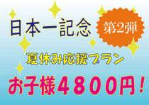 ★第二弾★ 日本一獲得記念プラン