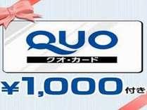 Quoカード(1,000円分)付♪ビジネスプラン