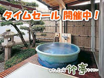 タイムセール開催中!露天風呂付き客室