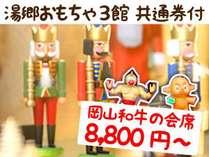 ≪岡山和牛の会席≫と湯郷おもちゃ館3館の共通入場券をつけて!なんと8800円~