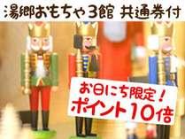 湯郷おもちゃ館3館の共通入場券を付☆さらに♪ポイント10倍