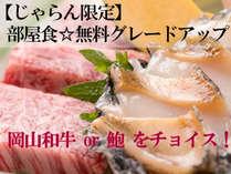 【じゃらん限定】部屋食無料グレードアッププラン!冬の味覚会席