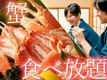 【蟹】食べ放題♪もちろん竹亭ならではの『季節のお料理』もついてきます!