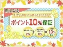 【11/1~14日までポイント10%還元キャンペーン中!】2018/11/25(日)~12/8(土)チェックインが対象☆