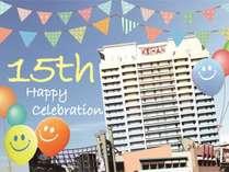 ☆15周年記念プラン☆第1弾!限定15室♪おトクにホテルバイキングを楽しもッ(≧V≦*)<夕朝食付>