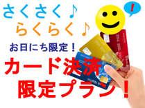 事前カード決済プラン!,大阪府,ホテル京阪 ユニバーサル・シティ