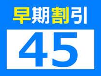 45日前までのご予約でお得にSTAY♪,大阪府,ホテル京阪 ユニバーサル・シティ