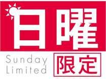【日曜限定】東館価格で西館へ♪お得にグレードUPプラン