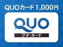 【1日限定5室】1,000円分★QUOカード付プラン(素泊まり)
