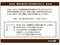電気設備点検に因る停電のお知らせは下記をご参照下さいませ。http://www.alpha-1.co.jp/tsuruga_bp/