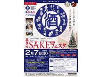 【喜多方SAKEフェスタ2018チケット付】地元12蔵元が集結する日本酒の祭典へ♪お泊りのみプラン★