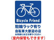 ようこそ会津・喜多方へ♪自転車乗り応援《サイクリストプラン》【食事無/お泊りのみ】