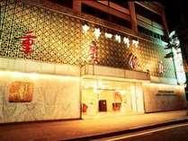 重慶飯店 外観