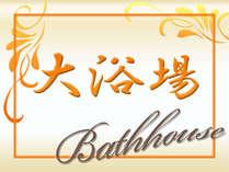 大理石風呂、檜風呂、サウナ、壷の水風呂がございます。
