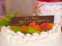 【THE記念日】ケーキでお祝い★お誕生日や結婚記念日に!京都・天橋立の温泉でアニバーサリー☆特典付♪