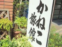 家庭的で過ごしやすく、利便性バツグンの宿かねこ旅館 (福井県)