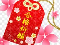 《福井大学まで徒歩1分》◇前期◇受験生応援プラン!!【1泊2食付】
