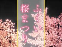 ふくい桜まつり3/31~4/15期間中『花の宵』ライトアップ開催中!