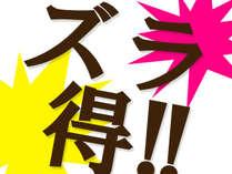 4/1-5/31の期間限定で特典付プラン販売中!!