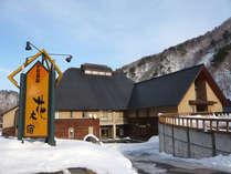 奥会津伝統「曲り屋」をモチーフとした離れが人気 花木の宿
