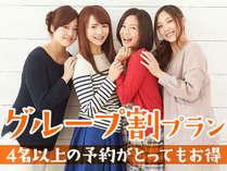 【9月限定】 グループプラン ☆4名様以上でお一人様7,000円! 2食付