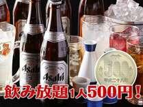 【平日限定】 ワンコインで飲み放題&レイトチェックアウトプラン