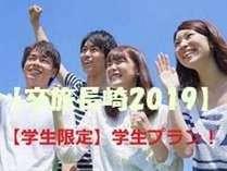 【卒旅長崎2019】スマホの容量いっぱい空けて『長崎観光』お泊りプラン