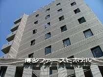 博多ファーストホテル