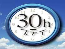 【最大30時間ステイプラン】13時チェックイン/翌日19時チェックアウトの最大30時間滞在可能プラン