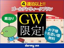 【GW限定】4連泊以上!!ゴールデンウイークプラン♪添い寝1名無料≪素泊まり≫