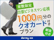 【室数限定】出張ビジネスマン応援♪1000円分のクオカード付きプラン≪朝食付き≫
