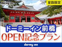 【室数限定】ドーミーイン前橋OPEN記念プラン≪朝食付き≫
