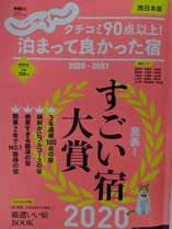 【西日本版 クチコミ90点以上!泊まって良かった宿2020】に掲載されました!!