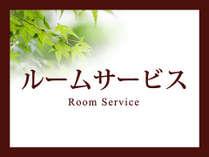 【ルームサービス】朝食7:00~10:00は前夜21:00までのご予約制。