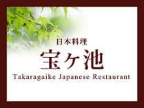 【日本料理宝ヶ池】座席数74席(個室4室・2~6名さま用)
