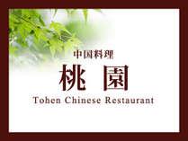 【中国料理桃園】座席数74席。個室もございます。