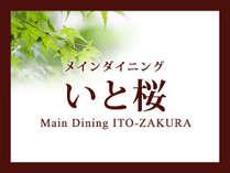 朝食7:00~10:00/ランチ11:30(土・日・祝日11:30)~15:00/ディナー17:30~21:30