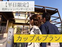 平日限定【カップルプラン☆彡】乾杯シャンパンサービス!二人の距離もぐっと近づく♪(1泊2食付)