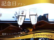 【記念日♪特典付】~乾杯シャンパンサービス~ふたりの特別な日を応援!記念日プラン♪(1泊2食付)
