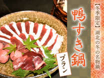 【湖北の冬の名物鍋】旨味たっぷり絶品『鴨すき鍋』をほっこりとおふたりで味わう鴨すき鍋プラン(1泊2食)