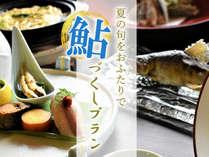 【湖北の夏◆鮎づくしプラン】琵琶湖の香魚『鮎』本来の美味しさをおふたりでご堪能♪(1泊2食付)